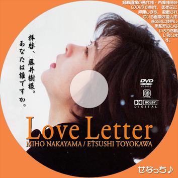 Love Letter (1995年) DVD 自作ラベル