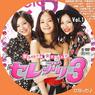 『せれブリ3 vol.1』 自作DVDラベル