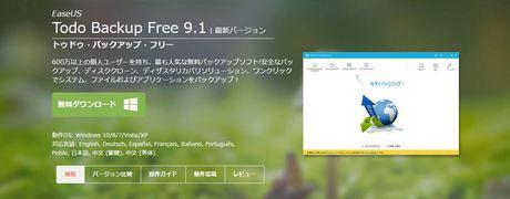 Easeus-Todo-Backup.jpg
