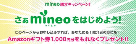 mineo.紹介キャンペーン