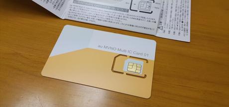 mineo VoLTE SIMカード