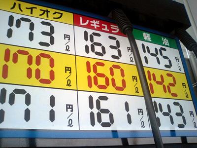 またまたガソリンが値上がりするとか…。(T^T)