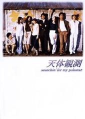 天体観測(2002年:夏ドラマ) DVD-BOX