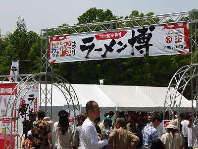 第3回 おかやまラーメン博 2008