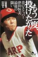 『もう一度、投げたかった』 炎のストッパー津田恒美・最後の闘い