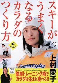 スキーがうまくなるカラダのつくり方 : 上村愛子