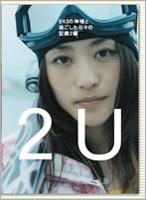 2U(トゥー・ユー) ~SKIの神様と過ごした日々の記録2編