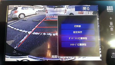 MOPナビ リアカメラ 予測線 調整