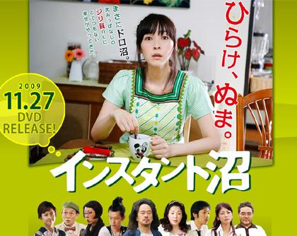 麻生久美子 主演「インスタント沼」を観てきた♪