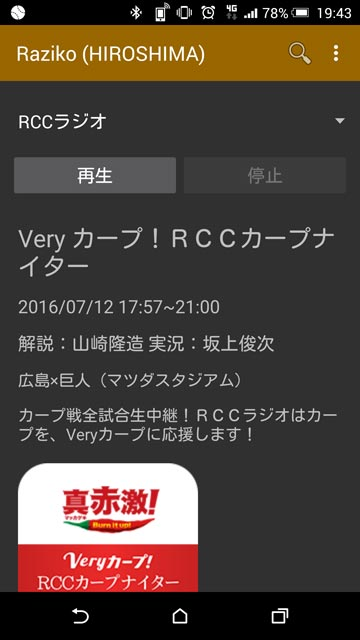 RCC Very カープ!Android Raziko