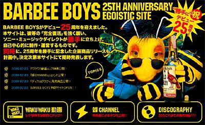『勝手に』祝 BARBEE BOYS デビュー25周年!