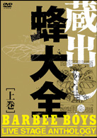 BARBEE BOYS/蔵出し・蜂大全 -BARBEE BOYS LIVE STAGE ANTHOLOGY-上巻(DVD)