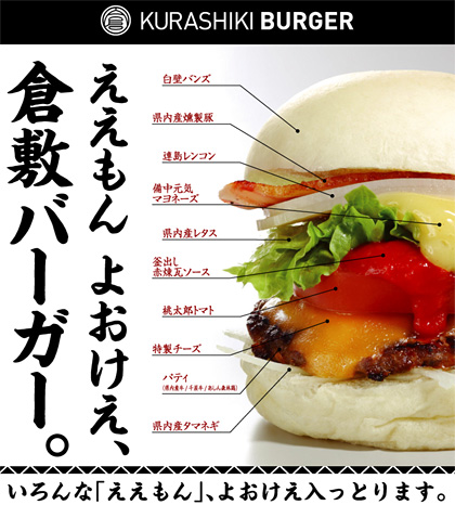 『倉敷バーガー』を喰らう♪