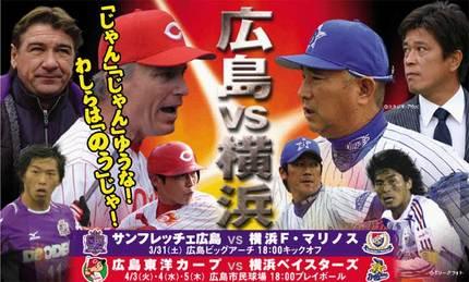 「広島vs横浜 燃えよ!広島魂」