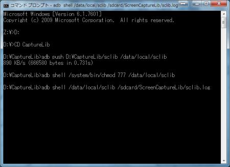 au「IS03」の画面を 単独 でキャプチャする方法。