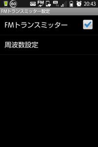 どこにいても「Radiko.jp」でRCCラジオを聴ける小さな幸せ。