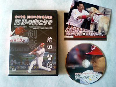 前田智徳2000本安打達成記念DVD『限界の向こうで』