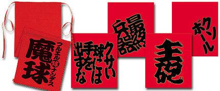 『カープ 赤ふん 第2弾』