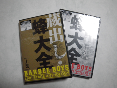 蔵出し・蜂大全 - BARBEE BOYS LIVE STAGE ANTHOLOGY