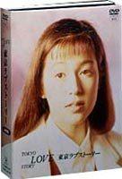 ★東京ラブストーリー DVD-BOX(DVD) ◆20%OFF!★