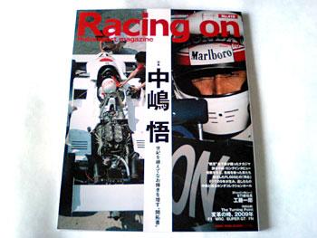 「Racing on (レーシングオン)」