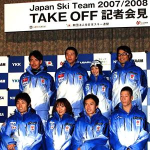 上村愛子、2007/2008 テイクオフ記者会見♪