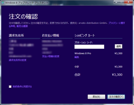 Windows8_PRO